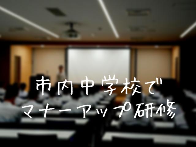 マナーアップ研修 (1)