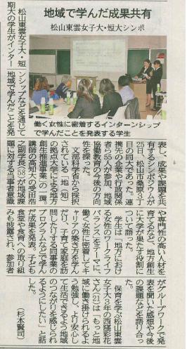 東雲シンポ(愛媛新聞)