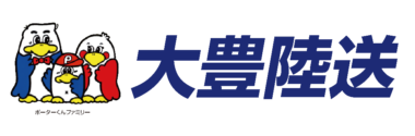 大豊陸送_on