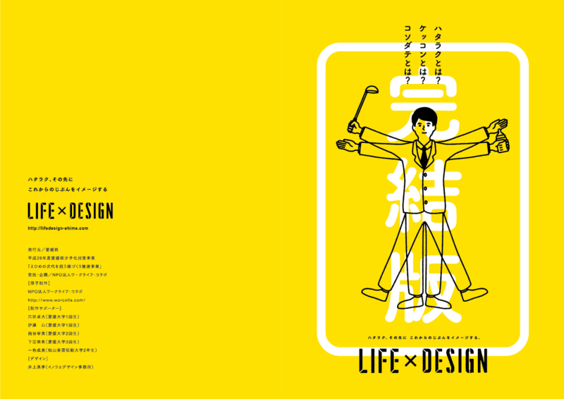 ライフデザインカタログ2017_ol