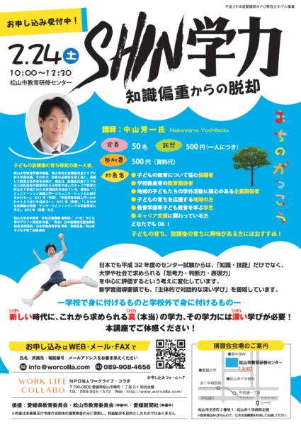 SHIN学力