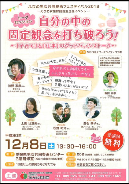 男女参画イベント