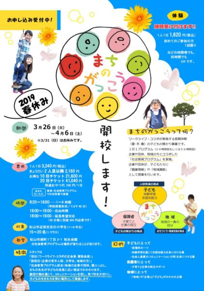 春(オモテ)