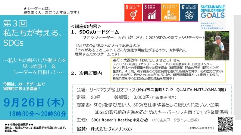 190926:第3回SDGs講座