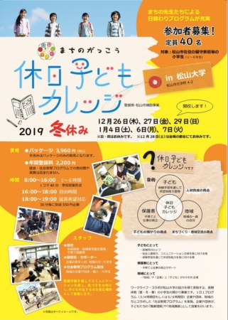 college_2019winter_flyer_omote