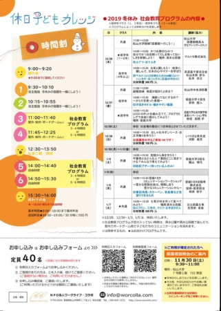 college_2019winter_flyer_ura