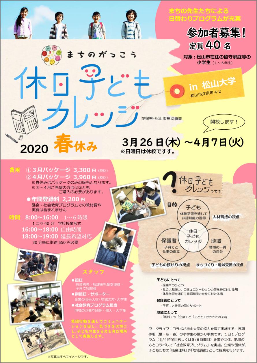 2020春休み_チラシ表(SNS用)